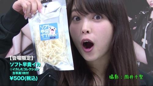 Saki Squid