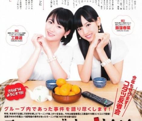 Handshakes in kotatsu?